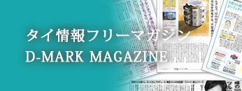 タイ情報フリーマガジン