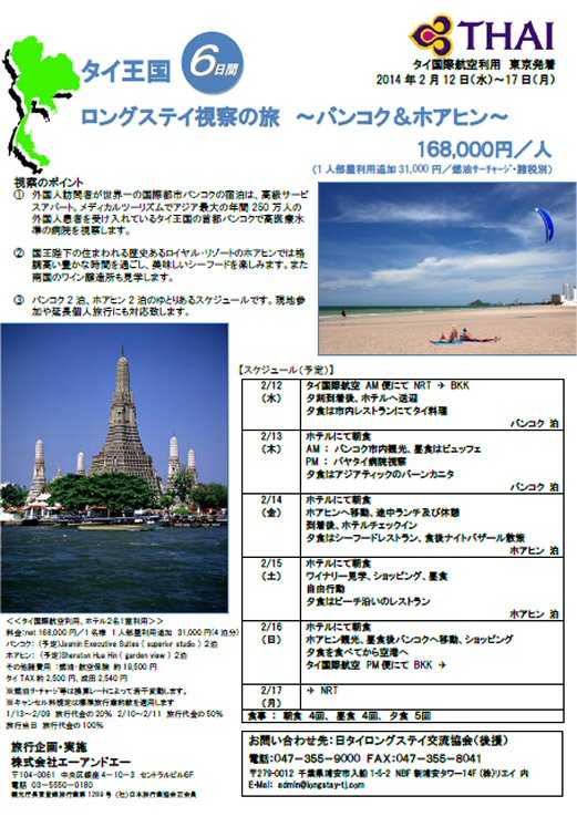 2013_Nov_TravelGuide